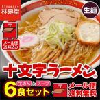 ラーメン セール 送料無料  十文字ラーメン生麺6食 有名店 お取り寄せ ラーメン