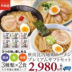 秋田比内地鶏ラーメン プレミアムギフトセット  常温生ラーメン 送料無料