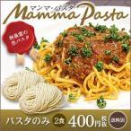 【林泉堂の生パスタ】mamma・pasta(マンマ・パスタ)2食セット