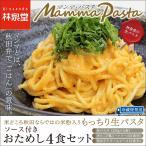 【送料無料/林泉堂の生パスタ】mamma・pasta(マンマ・パスタ)ソース2種類付 おためし4食セット
