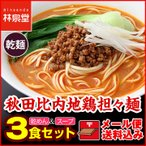 ラーメン セール 秋田比内地鶏担々麺3食 乾麺 送料無料