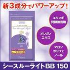 108種類の植物発酵エキス配合ダイエットサプリ シースルーライトBB 150