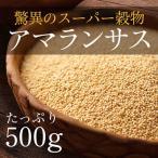 栄養価が豊富な穀物 アマランサス500