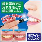 歯を傷めずに汚れを落とす歯の消しゴム ホワイトクリニック
