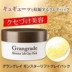 93%美容液、金箔配合フェイスパック Grangrade(グラングレイ)モンスターリフトクレイパック
