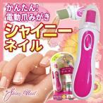電動爪磨き シャイニーネイル BS-870
