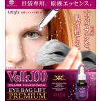 ヴェルク100 アイバックリフトプレミアム(目袋専用美容液)