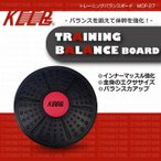 体幹トレーニング KEEPs トレーニングバランスボードMCF-27