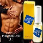 スーパーフェロモン21(男性用フェロモン香水)