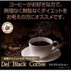 ダイエットサポートコーヒー デルブラックコーヒー