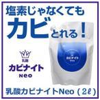 乳酸カビナイトNeo 2L 本体のみ(人と環境に配慮したエコロジー洗浄剤)