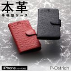 iPhone 7 / 7 Plus 全機種対応 スマホケース 手帳型 本革 レザー 送料無料 「Pオースト:ブラック」
