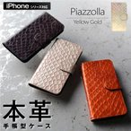 iPhone 7 / 7 Plus 全機種対応 スマホケース 手帳型 本革 レザー 送料無料 「ピアソラ:パールピンク」