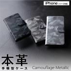 iPhone 7 / 7 Plus 全機種対応 スマホケース 手帳型 本革 レザー 送料無料 「カモフラージュ メタリック:ガンメタリック」