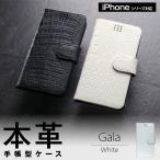 iPhone 7 / 7 Plus 全機種対応 スマホケース 手帳型 本革 レザー 送料無料 「ガーラ:ホワイト」