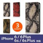 iPhone 6 / 6 Plus / 6s / 6s Plus スマホケース 手帳型 フリップタイプ 本革 レザー 送料無料 「ダイヤモンドパイソン」全3色