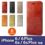 iPhone 6 / 6 Plus / 6s / 6s Plus スマホケース 手帳型 フリップタイプ 本革 レザー 送料無料 「ピアソラ」全6色