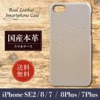 iPhone 7 / 7 Plus 専用 スマホケース 本革 レザー 背面カバー 送料無料 「ガーラ:ホワイト」