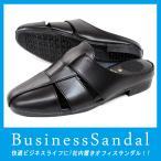 メンズ ビジネス サンダル 1118 かかとなし ドクターサンダル 本革 日本製 ビジネススリッパ 職場用サンダル オフィス履き