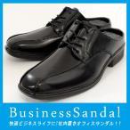 メンズ 革靴風ビジネスサンダル オフィスサンダル 710 ビジネスシューズ風サンダル 軽量  airwalking wilson エアウォーキング ウィルソン