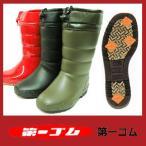 第一ゴム 長靴 防寒 冬用 フレッシュ W50 日本製 レディース 女性用 スノーブーツ ミドル丈 レインブーツ
