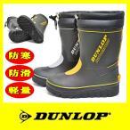 送料無料】 メンズ スノーブーツ 防水 雪 長靴 レインブーツ 冬 雨 DUNLOP ダンロップ ドルマンG322 ショート 防寒 防滑