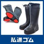 防水 スノーブーツ ビーンブーツ 作業靴 軽量 ウィンターブーツ 超防寒 インナーブーツ メンズ 弘進ゴム クリスター E-001