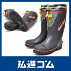 安全長靴 作業長靴 ゴム長靴 安全靴 セーフティブーツ 先芯 防寒長靴 メンズ レディース 弘進ゴム SBF-5112DW ブラック