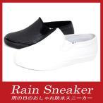 レディース 防水 レインスニーカー スリッポン レインシューズ 2500 シロ クロ レインブーツ  ショート丈 日本製 長靴 女性用 雨靴 シューズ