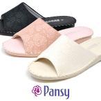パンジー PANTOFOLE パントフォーレ 8691 室内履き ルームシューズ PANSY 私の部屋履 女性用 婦人用 履きやすい スリッパ レディース