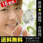鼻毛ワックス 10回分 ズポーン【送料無料】(類似ワード ノーズワックス 脱毛 鼻毛処理)