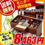 ソーイングボックス お裁縫箱(送料無料 卓製作所)