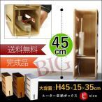 ルーター 収納ボックス Lサイズ(ルーターボックス ルーター収納 電源タップ収納ボックス) 【送料無料】