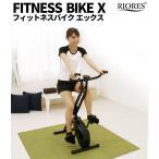 予約販売 フィットネスバイク X ルームバイク フィットネス エクササイズ 健康 器具 家庭 自転車 トレーニング 5月中旬入荷予定