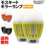 モスキートランタン 2個セット RIORES LEDライト ランタン アウトドア  蚊取り 虫除け 充電式 電撃 殺虫灯 防水 モスキートキラー ランプ