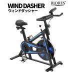 予約販売 ウィンドダッシャー ルームバイク フィットネス エクササイズ 健康 器具 家庭 自転車 トレーニング 6月上旬入荷予定