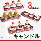 クリスマスキャンドル サンタ ゆきだるま 3個セット キャンドル 5タイプ ギフト パーティー プレゼント