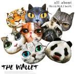 【ヤフーランキング1位】 パンダ ポーチ 小物入り コインケース トラ   タイガー小銭入り 財布