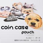 大人気 新柄追加 犬 ドッグ dog シマウマ  ポーチ  コインケース 小銭入り 財布 ファスナータイプ  耳付き 9種類