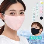 マスク 洗えるマスク サイズ調整可 繰り返し可能 布マスク 手作りマスク マスク 在庫あり 吸汗速乾 通気性 男女兼用