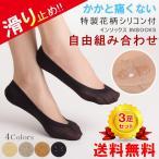 Regular Socks - 3足セット ソックス 靴下 フィットカバー インソックス 浅口 伸縮性 無地 シリコン付き かかと痛くない