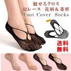 一般袜子 - レッグウエア フットカバー 靴下 パンプスイン ソックス クロス パンプス 花柄 菱形