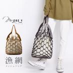 バッグ 鞄 bag バック コンパクト 巾着付 トートバッグ 畳める 編み 機能的 ファスナー付 レディースバッグ 小物【10-14営業日発送予定】
