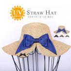 Straw Hat - UVハット 紫外線対策 リボンハット 天然素材 日よけ  UVケア