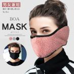 ボアマスク 男女兼用 暖か 保温防寒対策 厚地軽量 洗える ウィルス対策 通気性 マジック仕様 一部即納