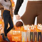 レギンス 裏起毛 レディース 防寒対策 スキニーパンツ フリース素材 レギパン ボトムス カラパンツ