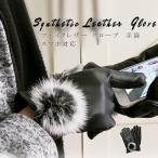 手套 - 裏起毛 スマホ対応 フェイクレザー スマートフォン 手袋 グローブ エレガント 暖かい 防寒 レディース リボン付き ファー