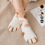 ソックス ボア靴下 レディース レッグウェア ハイソックス ハイソックス モコモコ 猫足モチーフ ネコ 防寒 暖か 一部即納