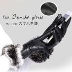 スマホ対応 ファー付き グローブ 手袋 裏起毛 フェイクレザー スマートフォン エレガント 暖かい 防寒 レディース
