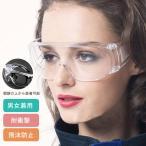 感染予防ゴーグル 保護メガネ ウィルス対策 男女兼用